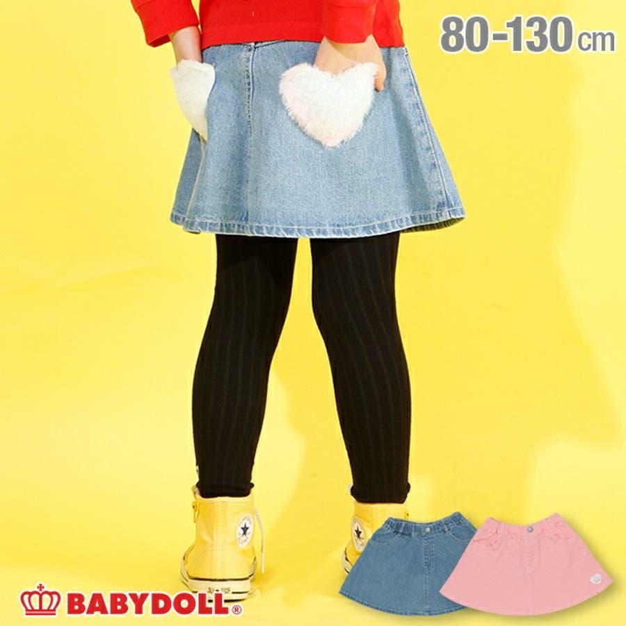 ボアポケット スカート 4541K ベビードール BABYDOLL 子供服ベビー キッズ 女の子 1