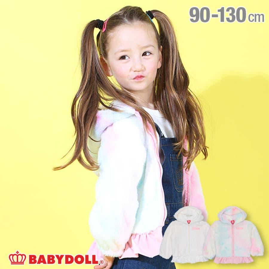 裾フリルボア アウター ジップアップパーカー 4543K ベビードール BABYDOLL 子供服 ベビー キッズ 女の子 1