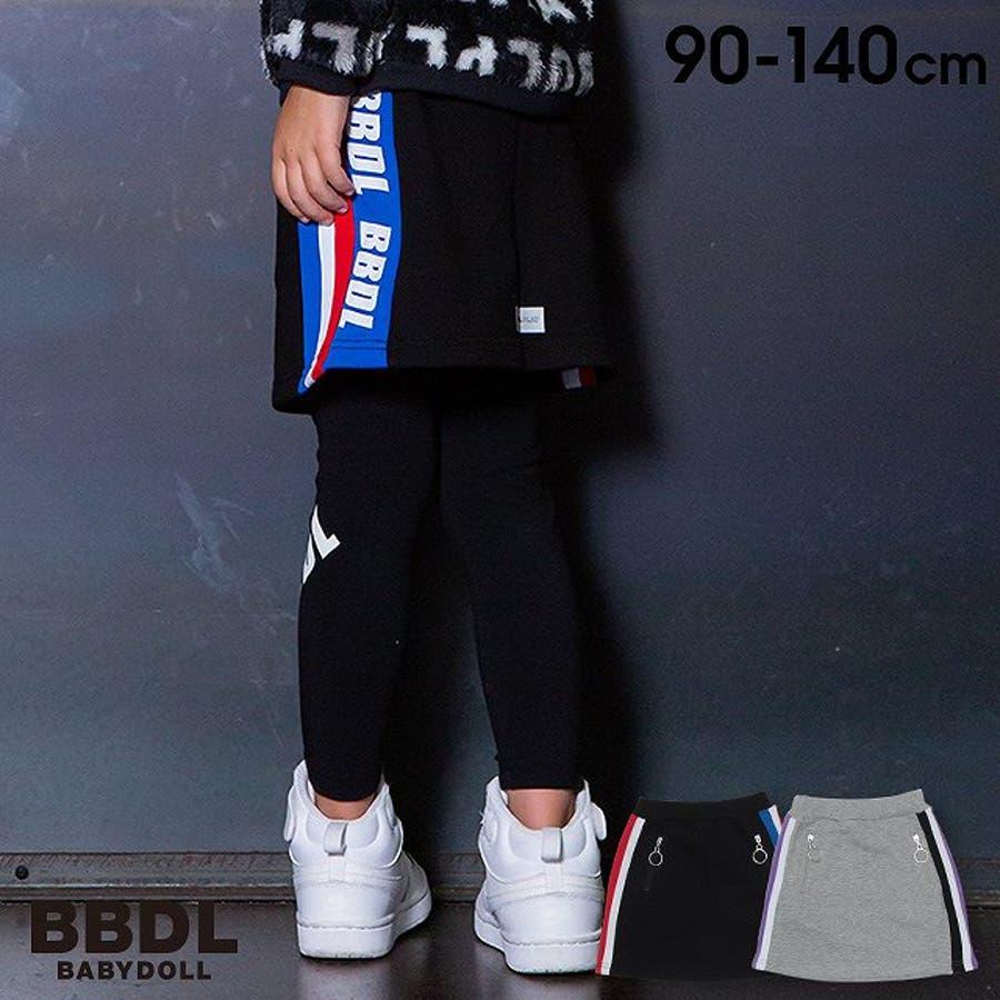 BBDL(ビー・ビー・ディー・エル) ロゴライン スカート 4562K ベビードール BABYDOLL 子供服 ベビー キッズ 男の子女の子 1