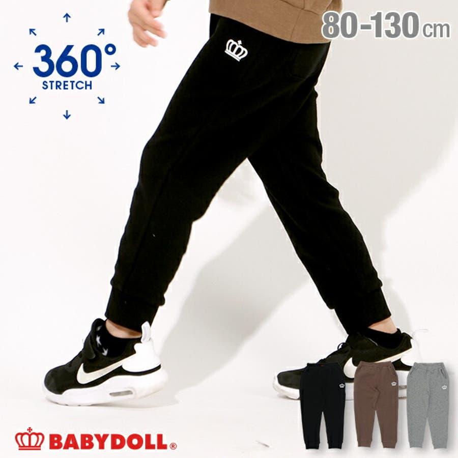 360度 めちゃのび♪ ストレッチパンツ4625K ベビードール BABYDOLL 子供服 ベビー キッズ 男の子 女の子 1