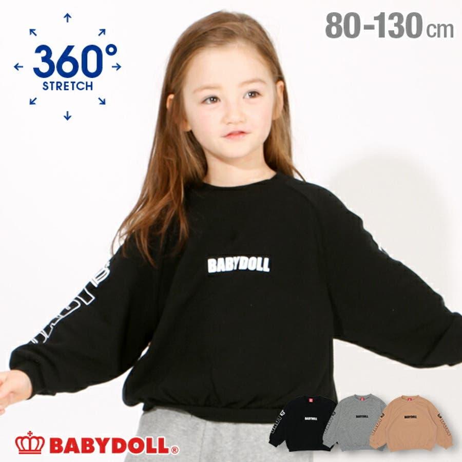 360度 めちゃのび♪ ストレッチ トレーナー 4627K ベビードール BABYDOLL 子供服 ベビー キッズ 男の子 女の子 1