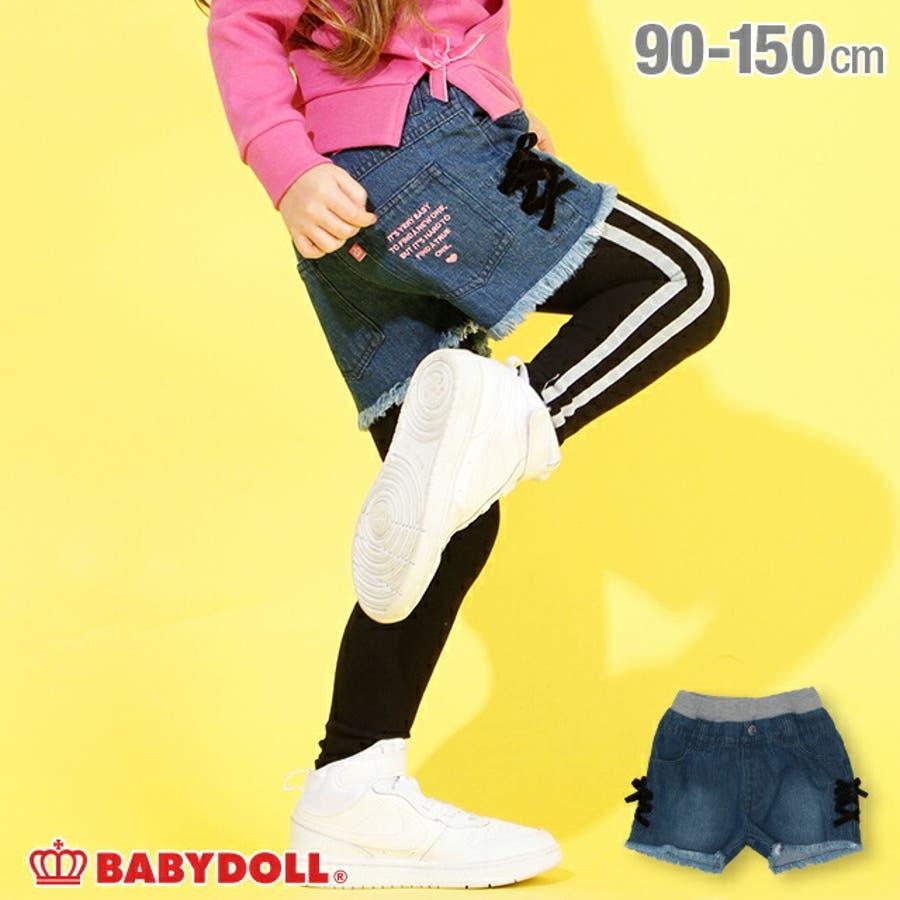 レースアップ デニム ショートパンツ 4668K ベビードール BABYDOLL 子供服 ベビー キッズ 女の子 1