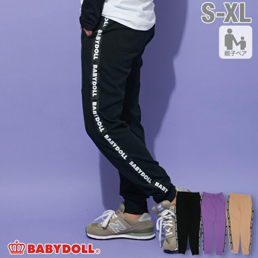 親子お揃い ロゴテープロングパンツ4691A (トップス別売) ベビードール BABYDOLL 子供服 大人 ユニセックス 男女兼用レディース メンズ 1