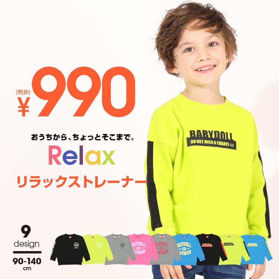 税抜990円 ロゴトレーナー 4794K 1
