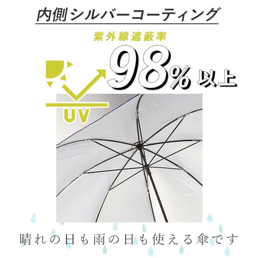 晴雨兼用 シルバーコーティング 長傘 2