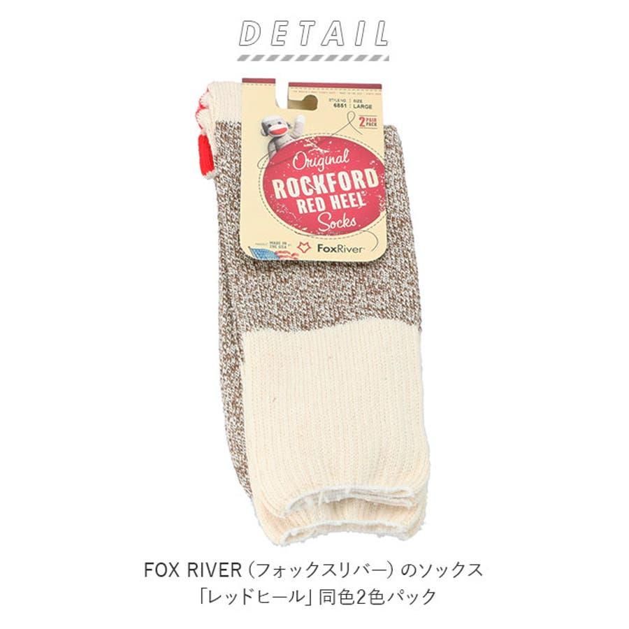 FOX RIVER フォックスリバー RED HEEL レッドヒール 同色2色パック 2
