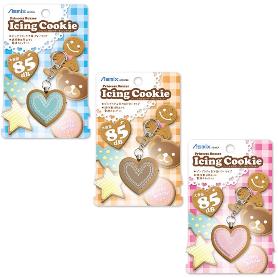 プリンセス防犯ブザー アイシングクッキー 10