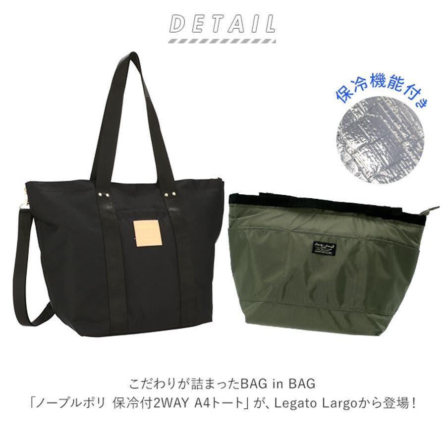 Legato Largo レガートラルゴ ノーブルポリ 保冷付2WAY A4トート LT-F1901 2