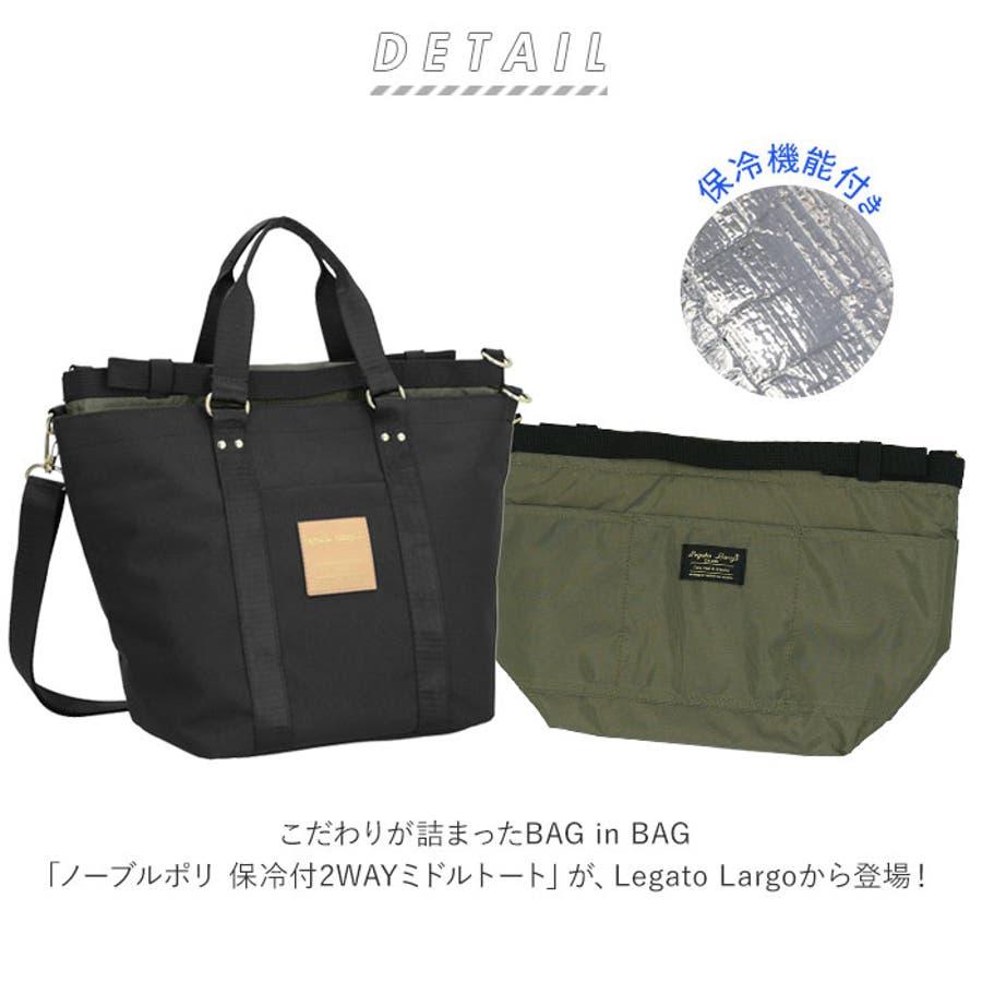 Legato Largo レガートラルゴ ノーブルポリ 保冷付2WAYミドルトート LT-F1902 2