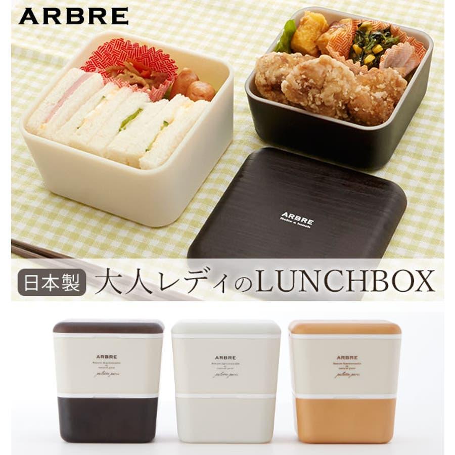 ランチボックス 2段 ARBRE アルブル 通販 弁当箱 ランチケース お弁当 ランチ 電子レンジ
