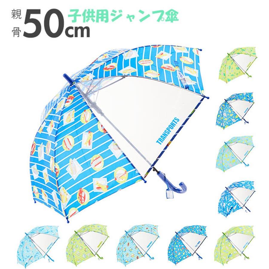 5289d0adaac66 傘 キッズ 50cm 通販 長傘 かさ 小学生 幼稚園 保育園 女の子 男の子 子供 こども 子ども