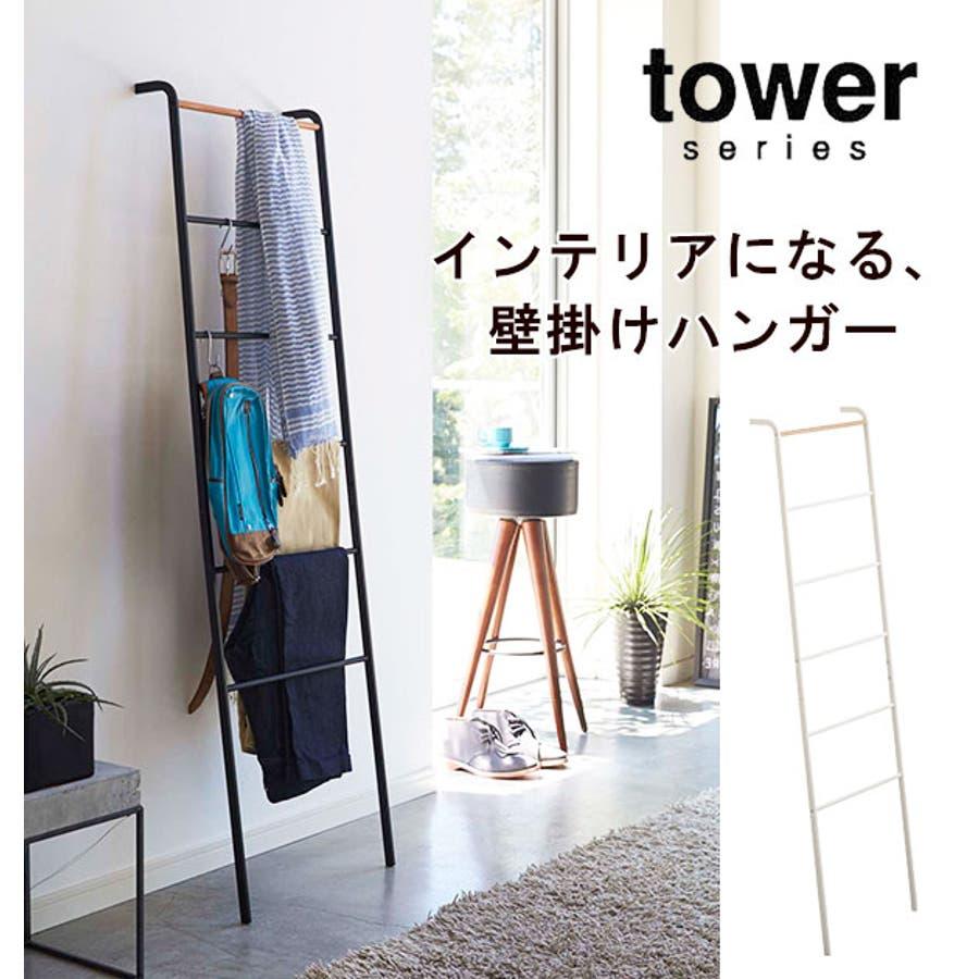 ラダーハンガー tower タワー 通販 おしゃれ シンプル スタイリッシュ 黒