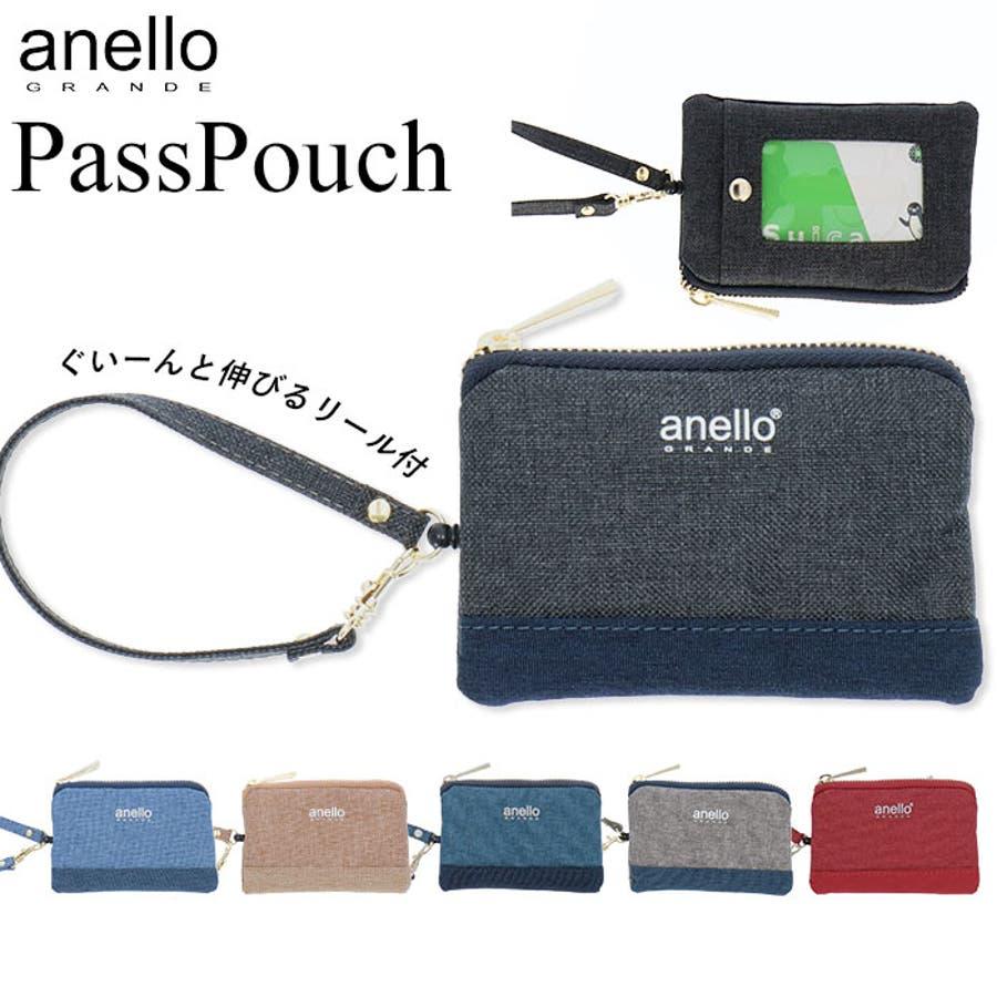 anello GRANDE クラシック杢ポリCC リール付パスポーチ GJ-A0941 1