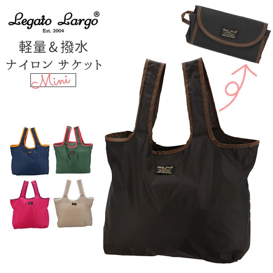 Legato Largo レガートラルゴ 軽量撥水ナイロン サケット(小) LH-E1192 1