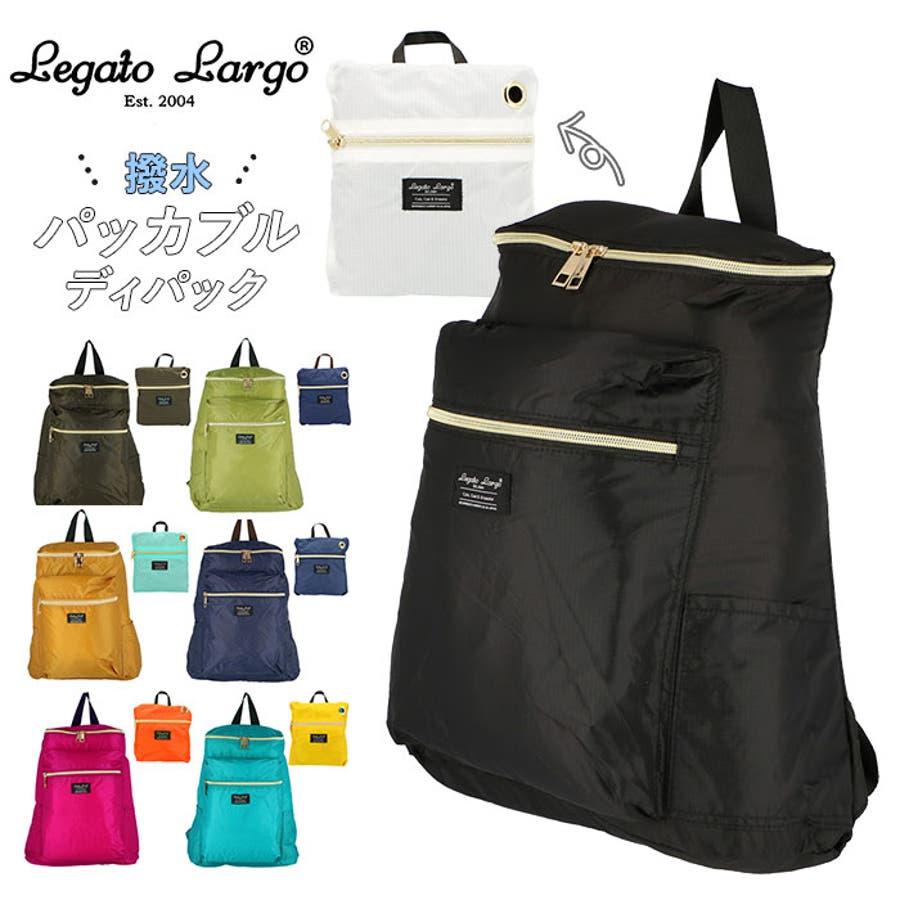 Legato Largo レガートラルゴ 撥水ナイロンパッカブル ディパック LS-F1594 1