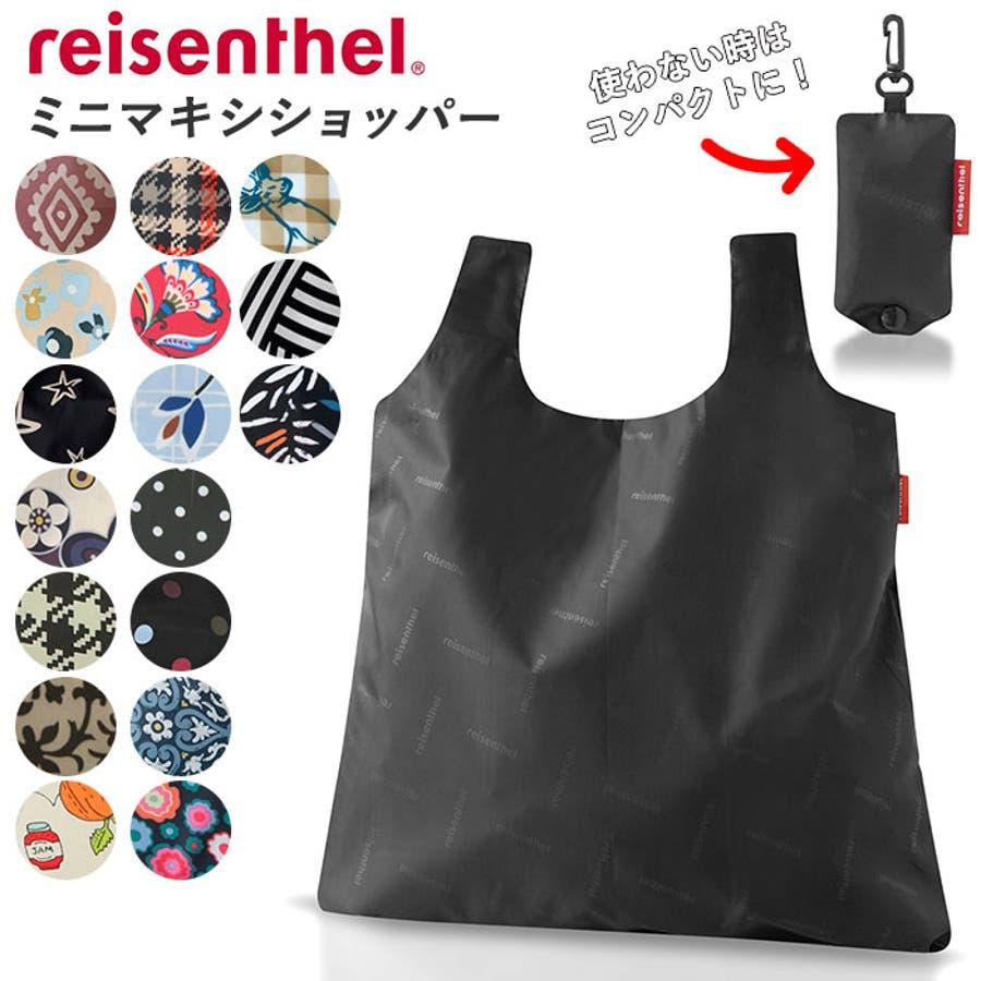 reisenthel ライゼンタール mini maxi shopper ミニマキシショッパー 1
