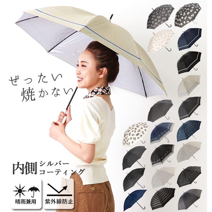 晴雨兼用 シルバーコーティング 長傘 1