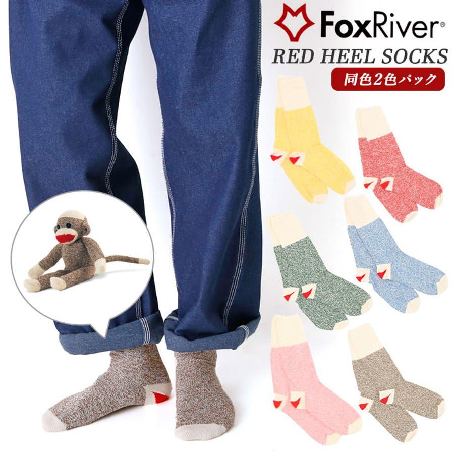 FOX RIVER フォックスリバー RED HEEL レッドヒール 同色2色パック 1