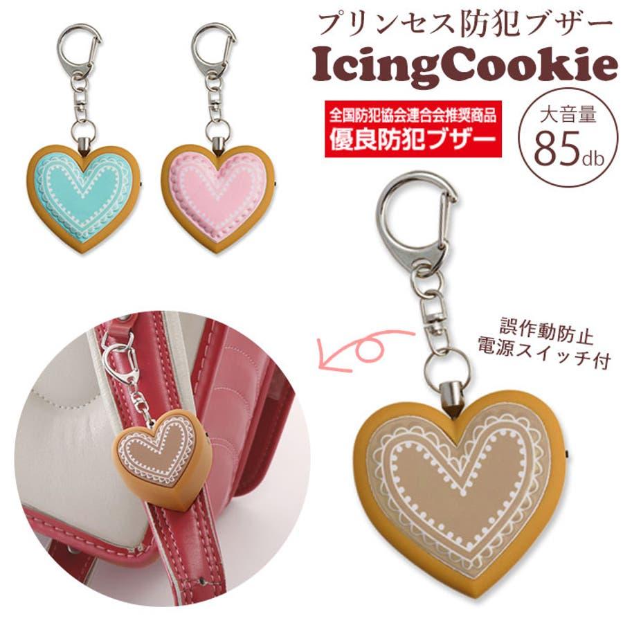 プリンセス防犯ブザー アイシングクッキー 1