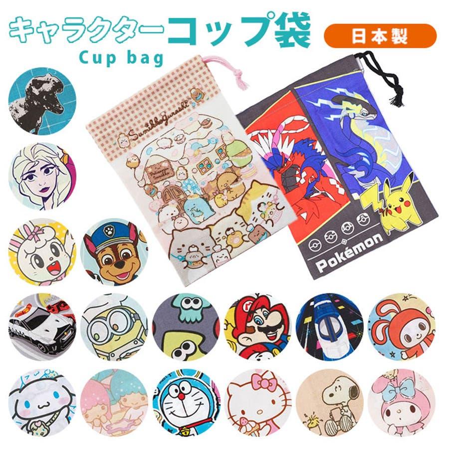 キャラクター コップ袋 KB62 1