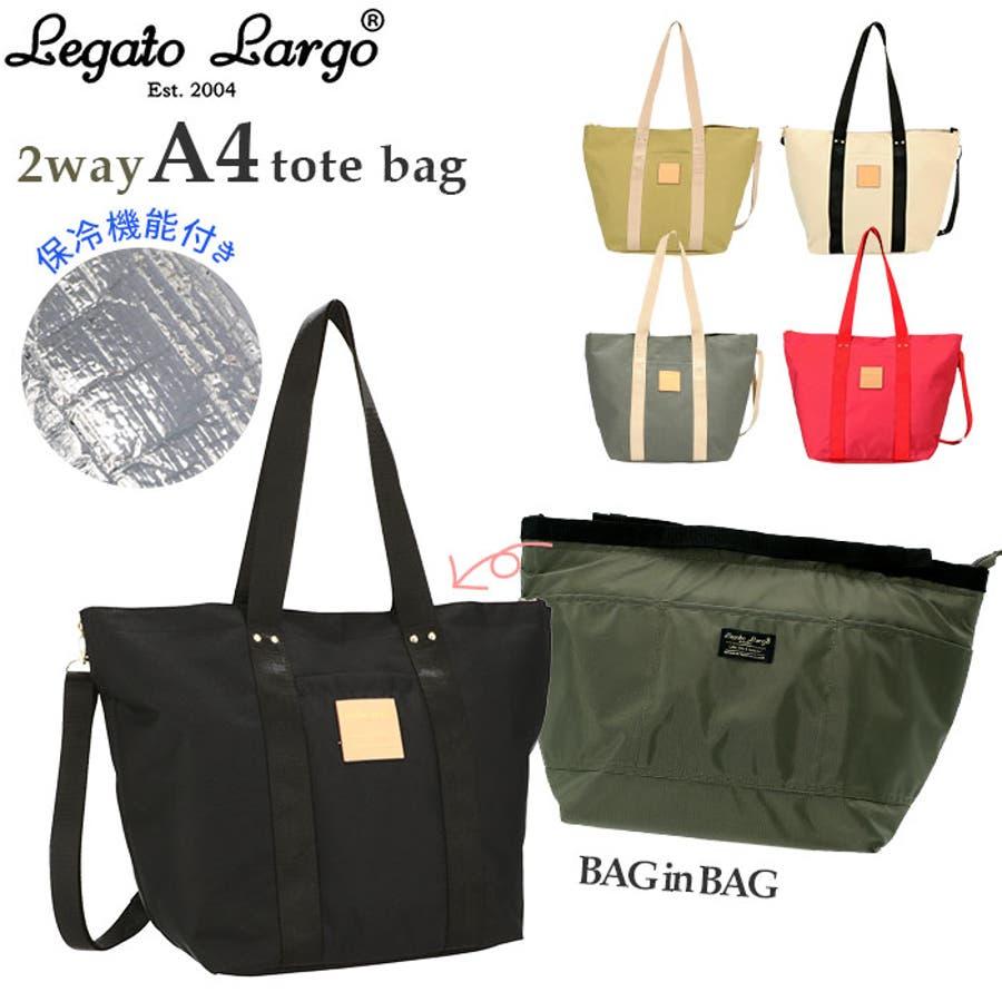 Legato Largo レガートラルゴ ノーブルポリ 保冷付2WAY A4トート LT-F1901 1
