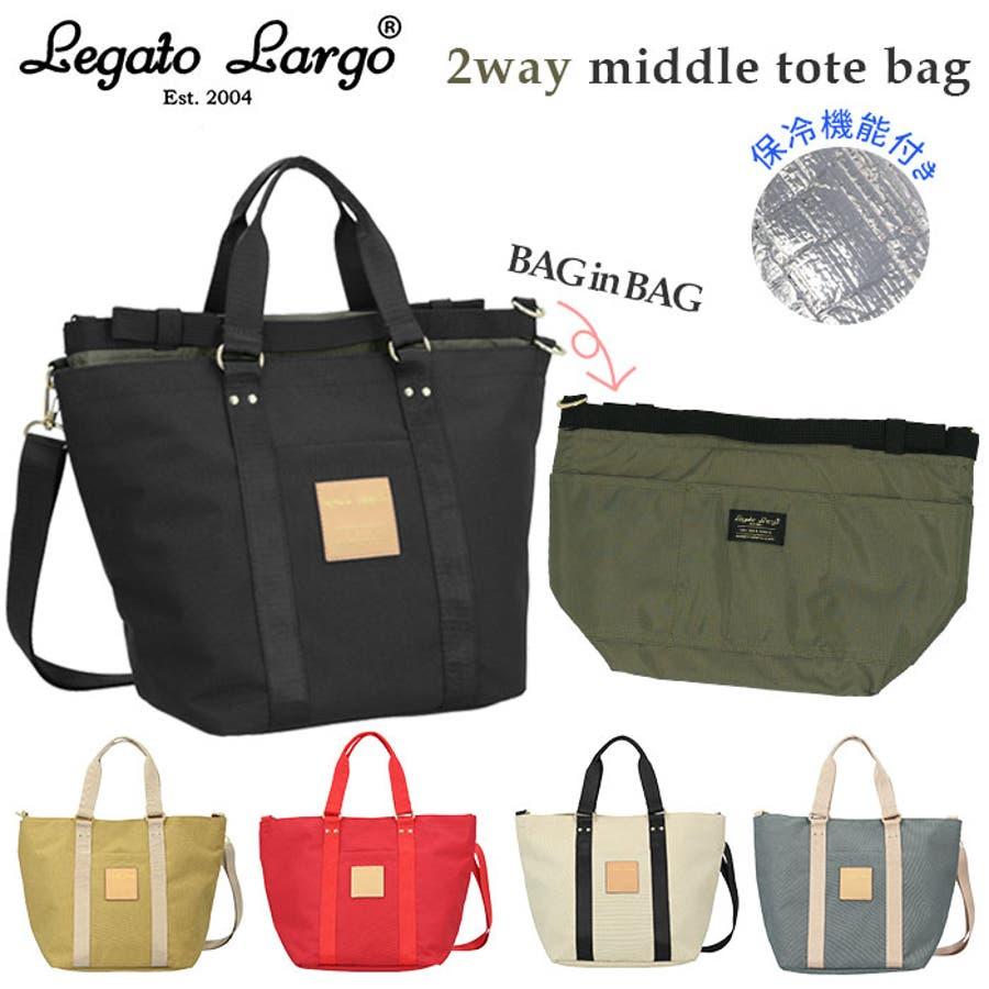 Legato Largo レガートラルゴ ノーブルポリ 保冷付2WAYミドルトート LT-F1902 1