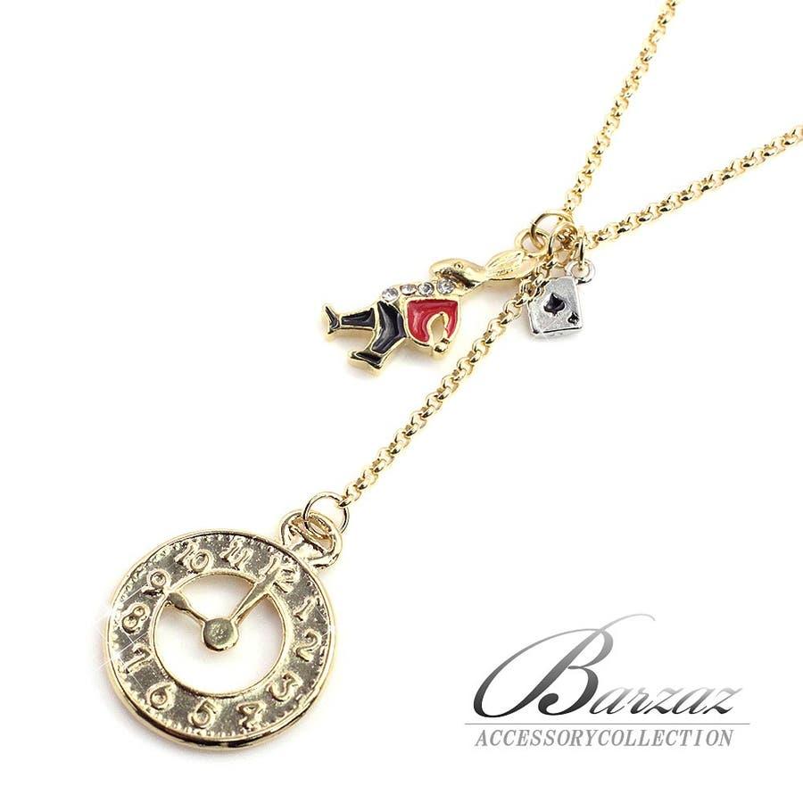 【不思議の国のアリス n】 ロングネックレス ウサギ 時計 トランプ 可愛い ネックレス アリス
