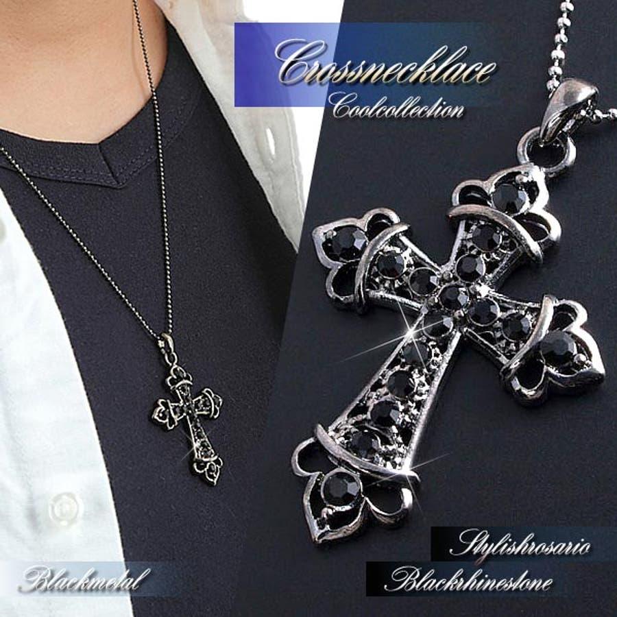 クロスネックレス メンズ アクセサリー クール ロザリオ クロス ネックレス かっこいい ブラック メタル 十字架 男性彼氏 ペアアクセサリー