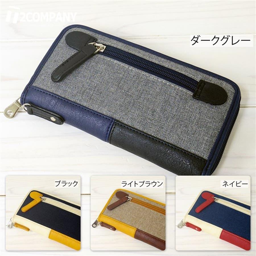 e47c6eea1132 バイカラー 財布 メンズ 長財布 切り替え ラウンドファスナー 小銭入れ 祝い プレゼント 人気 かっこいい デザイン