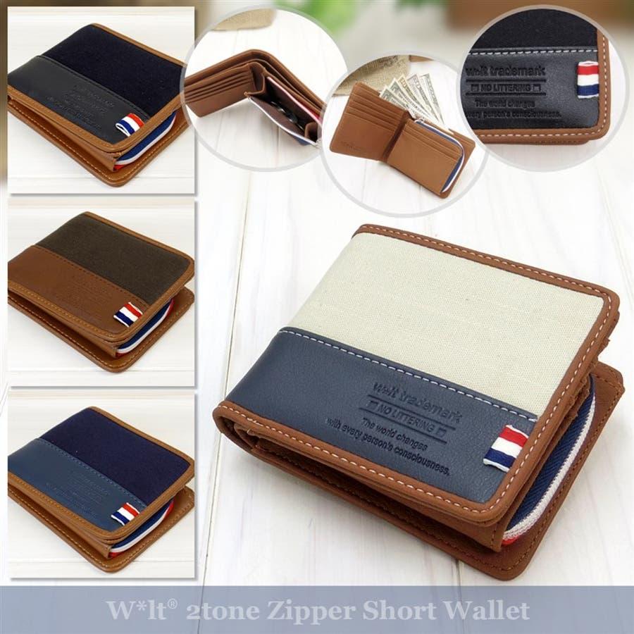 02781a99d5d9 財布 配色 メンズ 二つ折り財布 ギフト プレゼント バイカラー w*lt ...