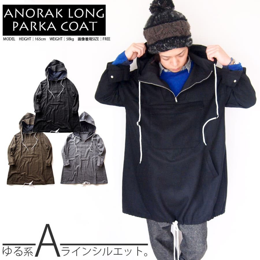 気軽に着用できる アノラックパーカー メンズコート パーカー 秋 冬 メルトンジャケット ワイドシルエット ビックサイズ 解毒