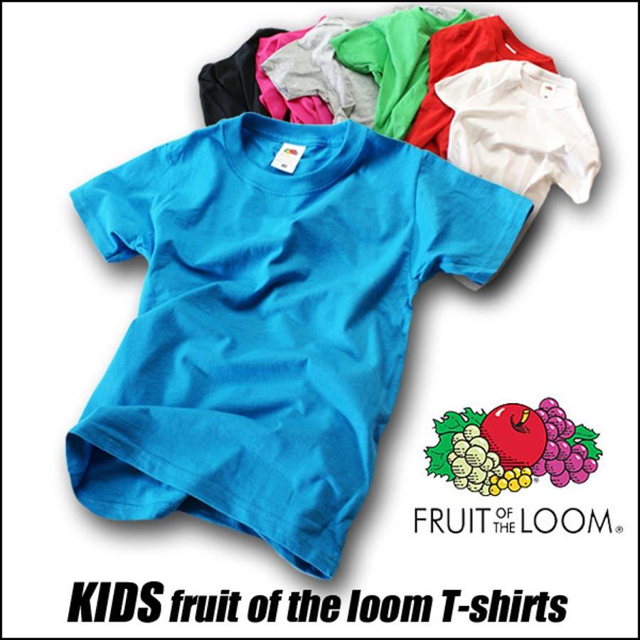 キッズ半袖tシャツ fruit of the loomキッズカラー無地tシャツ コットン