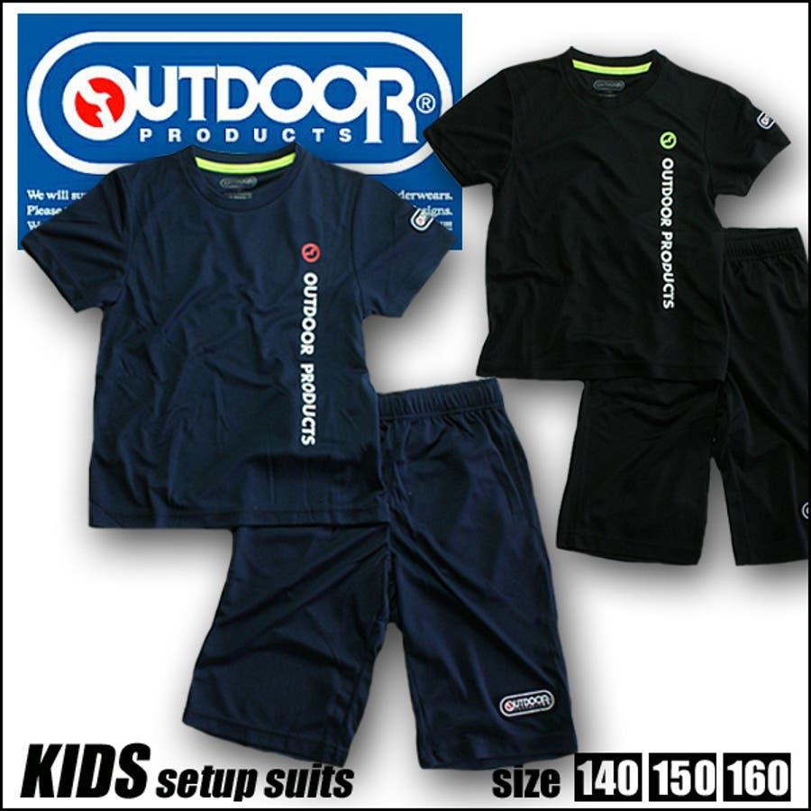 3147121de44ed キッズ 上下 OUTDOOR Tシャツ ハーフパンツ セット ロゴ 男の子 パジャマ ...