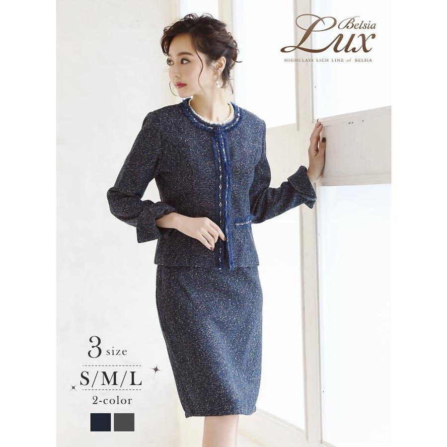 56499b94b7692 フォーマル スーツ 大きいサイズ 制服 ママ 式 Belsia.LUX ツイード 膝丈 ...