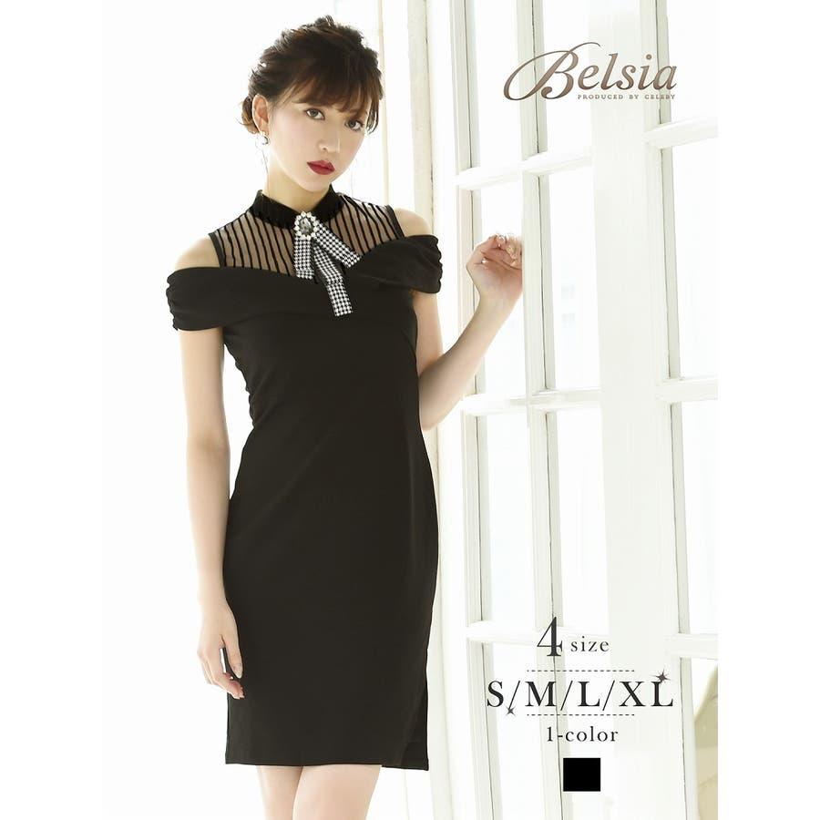 キャバ ドレス キャバドレス キャバクラ キャバワンピース パーティードレス Belsia ワンカラー リボン ブローチ タイト SM L XL ブラック 黒 1