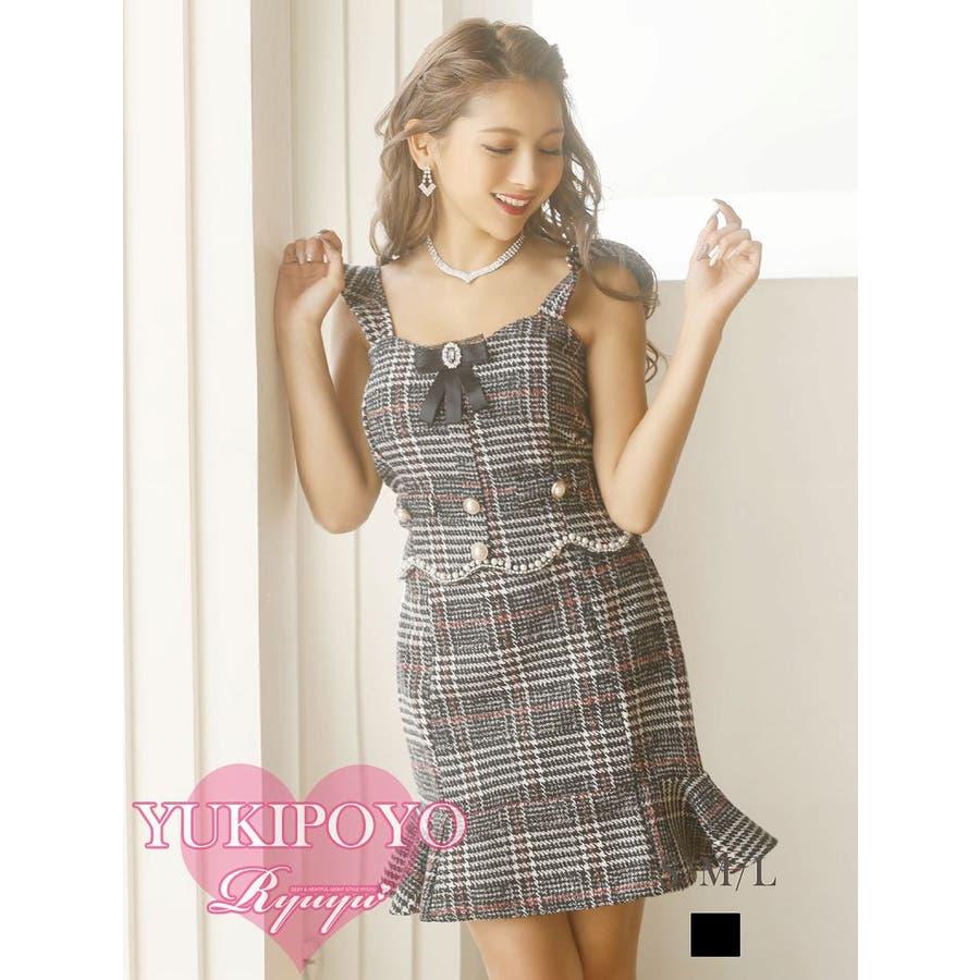 キャバ ドレス キャバドレス キャバクラ セットアップドレス パーティードレス Ryuyu チェック柄 ブローチ パール 裾フリル SM L ブラック 黒 オケージョン 1