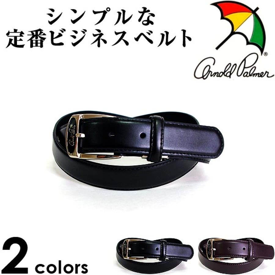 一つ格上のコーデに メンズファッション通販ビジネスベルト ベルト バックル 牛革 レザー アーノルドパーマー ステッチ カット可 シンプル ビジネス レザーベルトサイズ変更可能 men's ladies belt ベルト メンズ バックル ブラック ダークブラウン シンプル メンズ ベルトンBelton 逆鱗