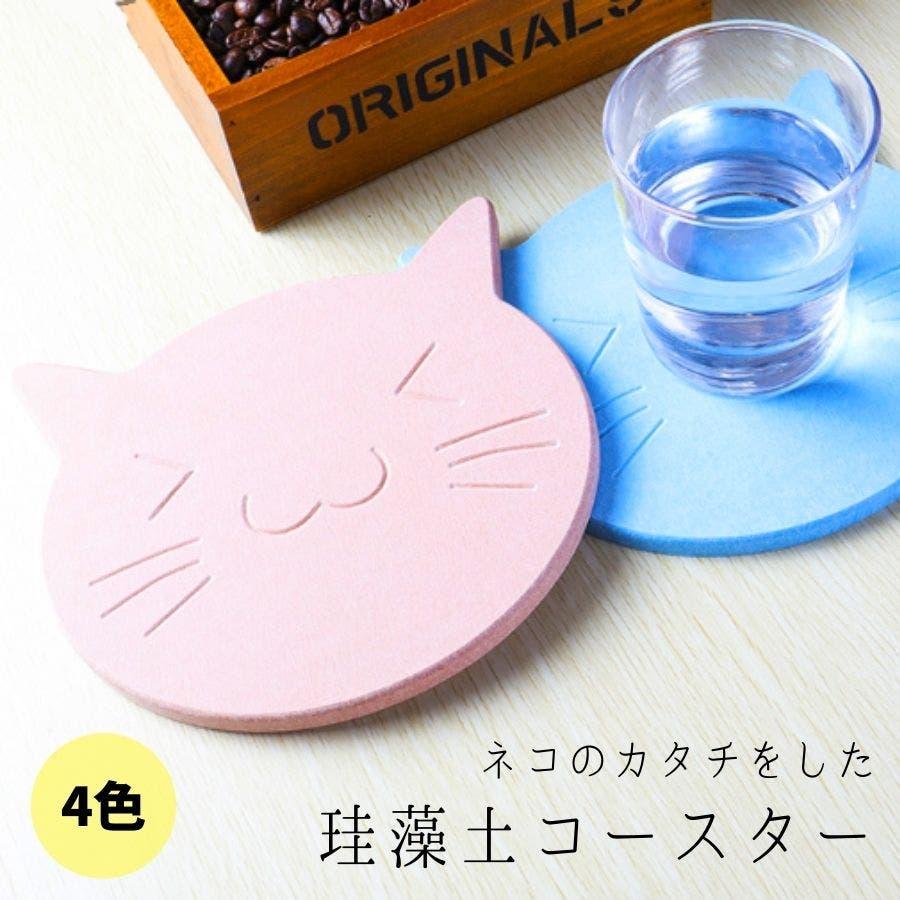 猫の珪藻土コースター コースター ネコ 4色 1