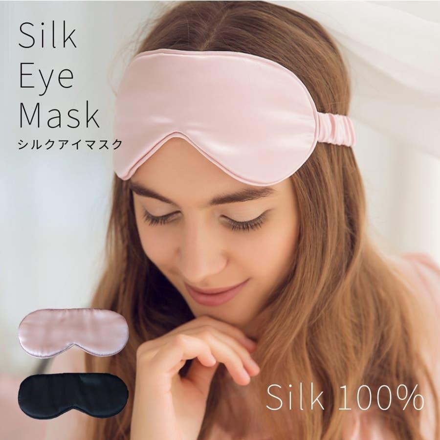 シルクアイマスク 2色 1