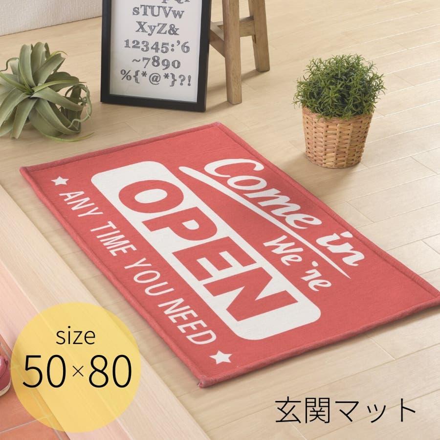 玄関マット OPEN オープン ラグ 1