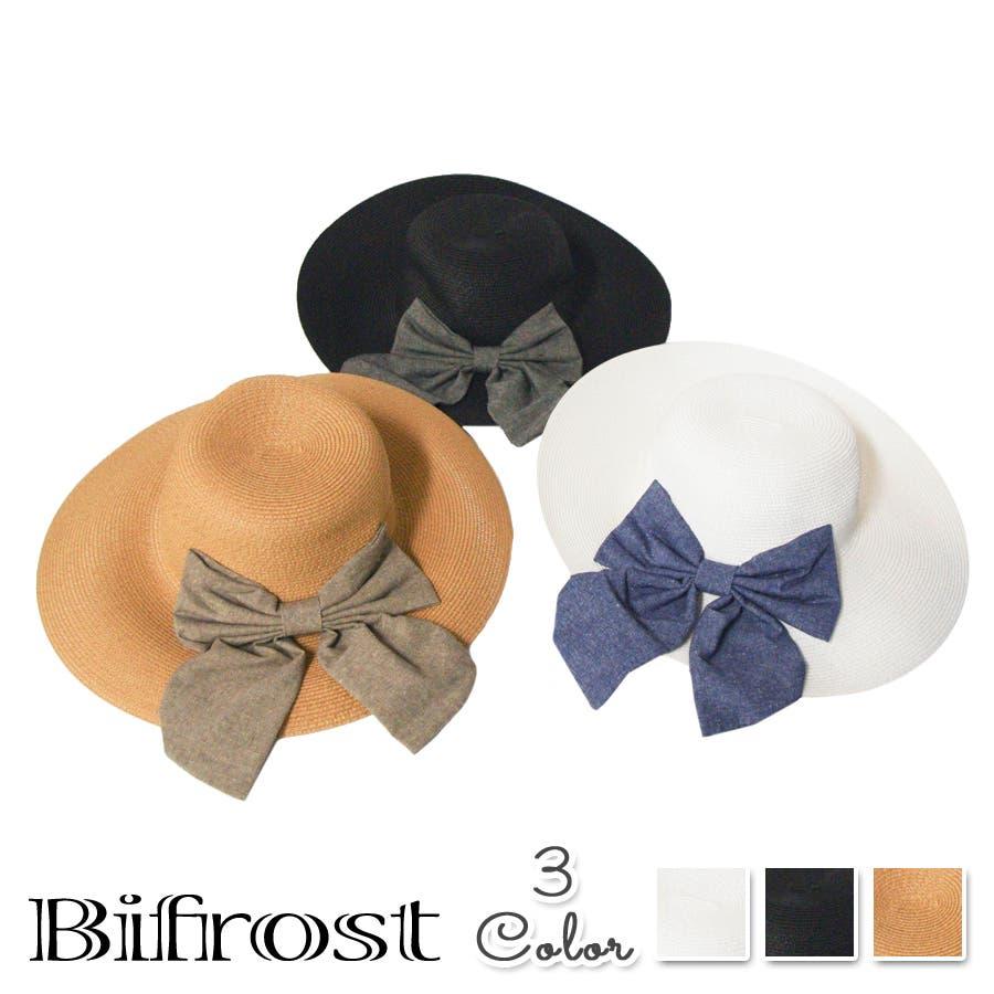いい感じのデザイン ビッグリボンのストローハット♪ b-straw-hat2 2016春夏商品 ハット 帽子 ぼうし リボン つば広 レディース ストローハット ツバ広 麦わら 帽子 春 夏 UVカット 女優帽 紫外線 日よけ ビフレスト 御恩