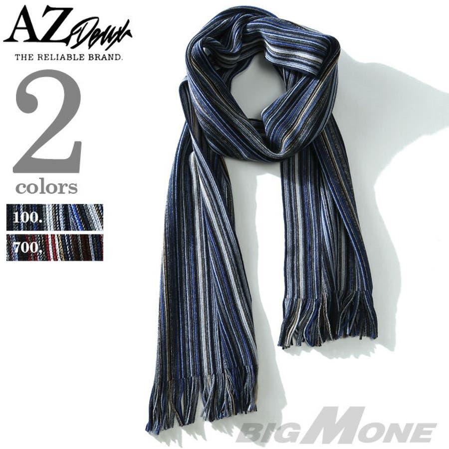 【大きいサイズ】【メンズ】AZ DEUX ストライプ柄ロングマフラー azsc-180603 1
