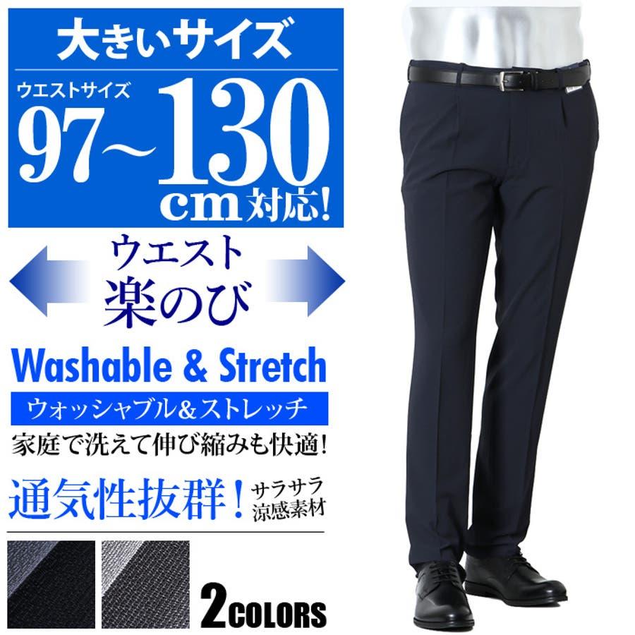 大きいサイズ メンズ ウエストゴム ストレッチ ワンタック スラックス ウォッシャブル 27003 1