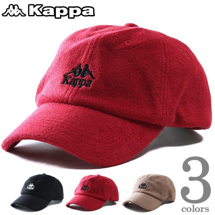 大きいサイズ メンズ Kappa カッパ パイル キャップ kpz-951z 1
