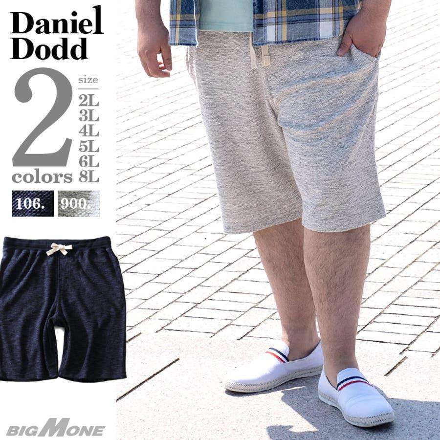 大きいサイズ メンズ DANIEL DODD 杢 スラブ ショートパンツ azsp-1485 1