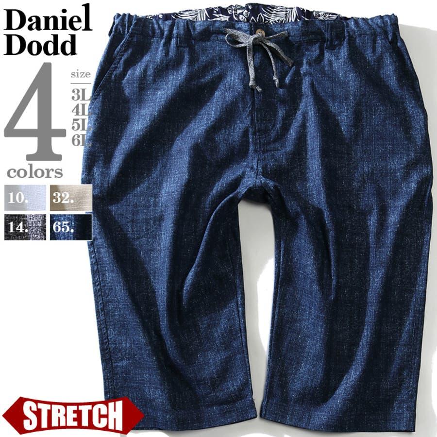 大きいサイズ メンズ DANIEL DODD バニラン 無地 ストレッチ クロップド パンツ 936-sp200201 1