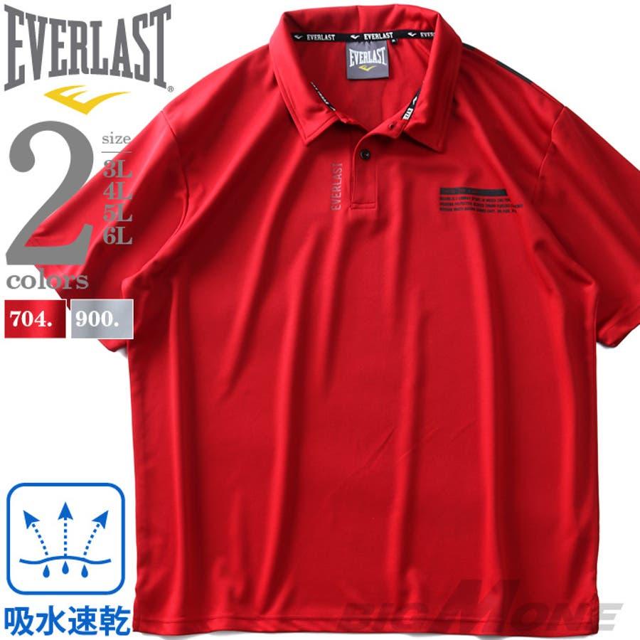 大きいサイズ メンズ EVERLAST 吸水速乾 バックプリント 半袖 ポロシャツ elc02108b 1