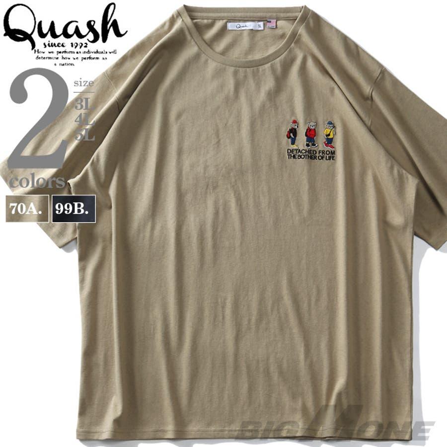 大きいサイズ メンズ QUASH アッシュ くま刺繍 半袖 Tシャツ ap86921g 1