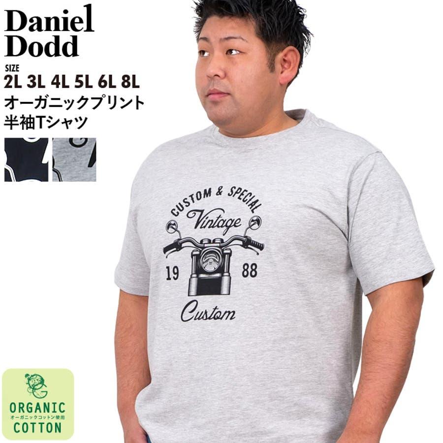 大きいサイズ メンズ DANIEL DODD オーガニック プリント 半袖 Tシャツ Vintage Customazt-200267 1