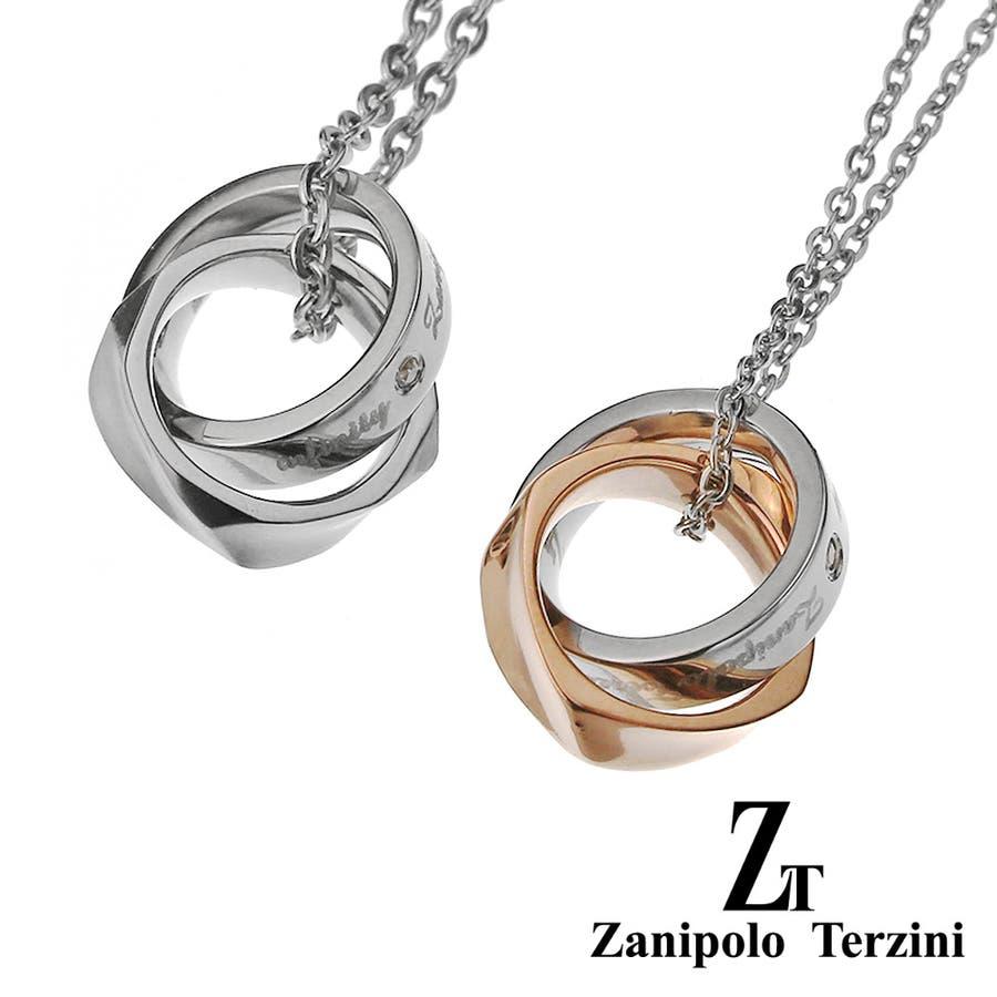 on sale 353b0 2bdbe zanipolo terzini(ザニポロタルツィーニ) ブランド インフィニティ ダブルリング ペア ペンダント アクセサリー